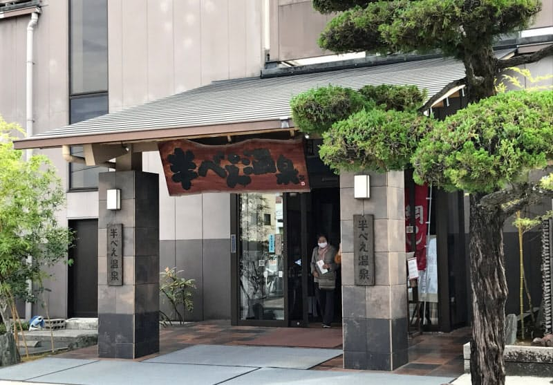 温泉から撤退し、料亭やブライダル事業に専念する(広島市の半べえ温泉)