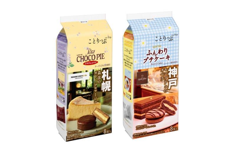 ロッテが昭文社と組んで発売する菓子「ことりっぷ プチチョコパイ〈森彦のガトーフロマージュ〉」(左)と「ことりっぷ ふんわりプチケーキ〈モンプリュのオペラ〉」