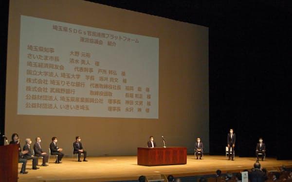 SDGsシンポジウムには県政財界のトップが顔をそろえた(23日、さいたま市)