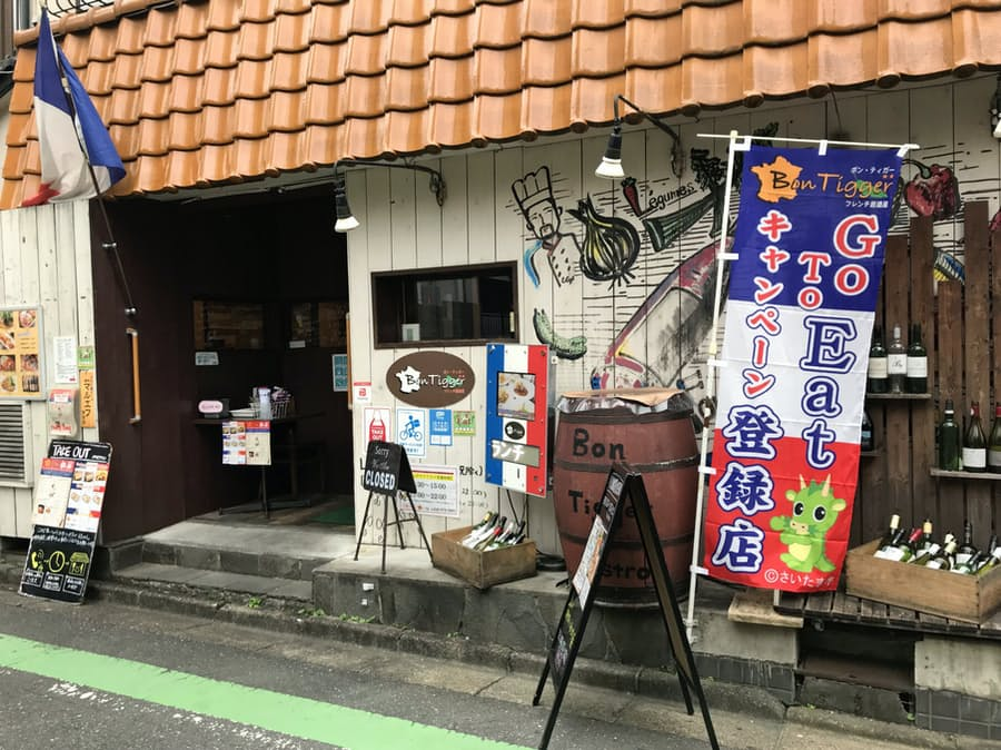 県 goto 券 埼玉 イート 食事