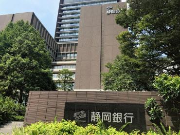 静岡銀行の本部