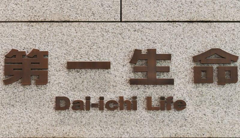 営業職員の19億円詐取、第一生命が17年調査 顧客は否定