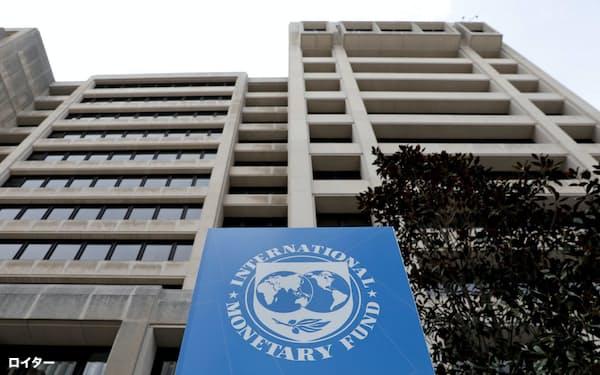 過去には経済危機の処理にあたって緊縮策を求めてきたIMFも今回の危機では各国に積極的な財政政策の継続を促している=ロイター