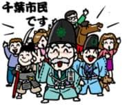 千葉市は地元武士のLINEスタンプの販売を開始した