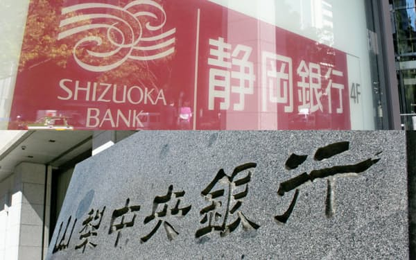 静岡銀行と山梨中央銀行はともに首都圏でシェア拡大をめざしている