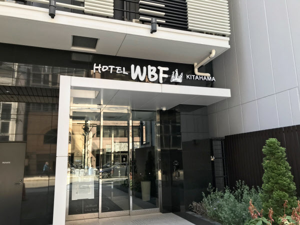 経営破綻した旅行会社グループのWBFホテル&リゾーツが運営するホテル(大阪市)