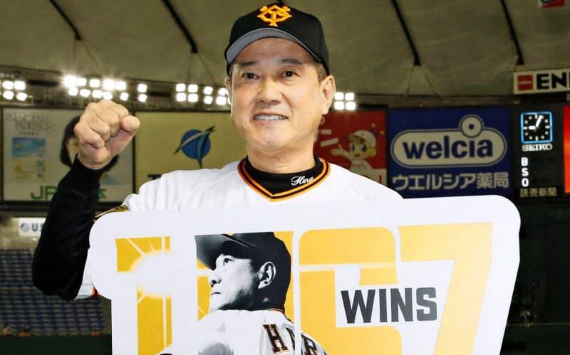 川上哲治元監督を抜いて球団歴代最多勝利を挙げた巨人・原監督=共同