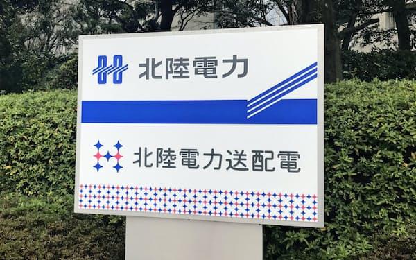 富山県は北陸電力の筆頭株主になっている(北陸電の本社、富山市)