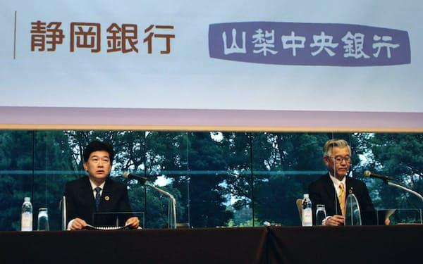 業務提携について発表する静岡銀行の柴田久頭取(左)と山梨中央銀行の関光良頭取(28日、東京・千代田のパレスホテル東京)