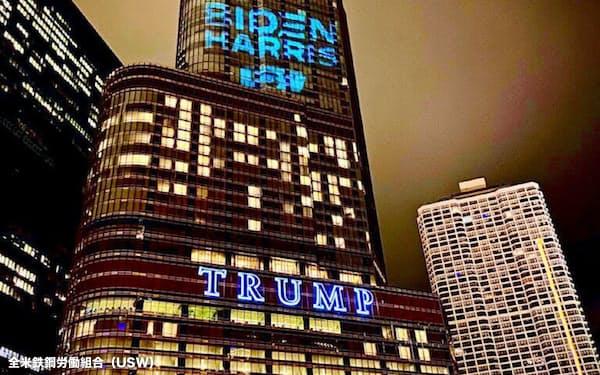 米労組員がシカゴのトランプ・タワーに「バイデン・ハリス」のサインをサーチライトで照らした。