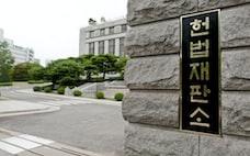 韓国憲法裁判所の強大な権限