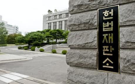 韓国憲法裁判所の強大な権限: 日本経済新聞