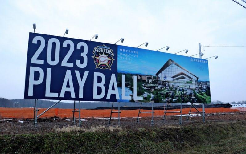 北海道日本ハムファイターズは2023年の開業に向け、ボールパークの建設を進めている