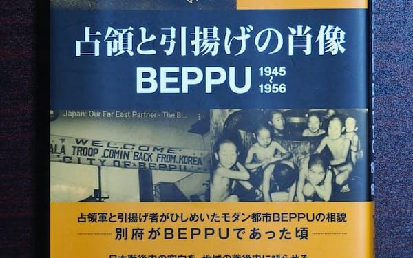 『占領と引揚げの肖像・BEPPU 1945-1956』 下川正晴著