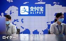 金融の「巨象」警戒 中国政府とアントの微妙な距離