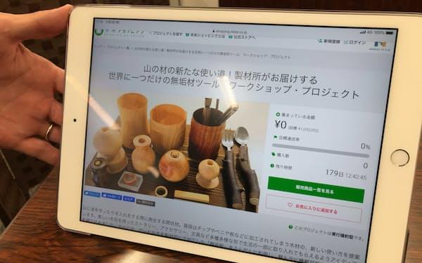 京都銀行はクラウドファンディングで地域企業を支援する