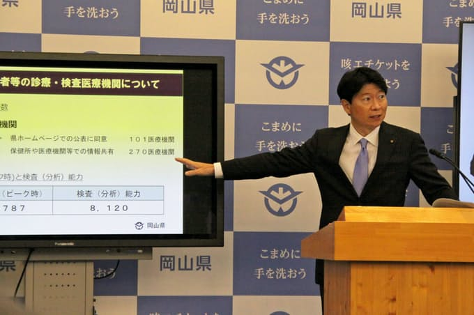 コロナ 新型 感染 者 岡山 県