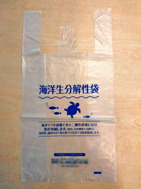 三菱ケミカルが開発を進める海洋生分解性のレジ袋
