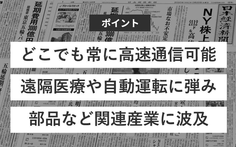 5Gへの巨額投資で何がどう変わる?: 日本経済新聞
