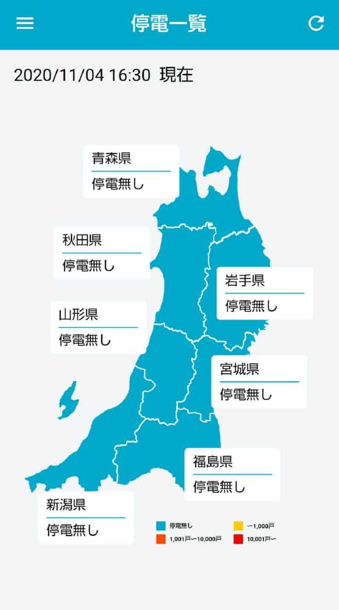 情報 停電 山口 県