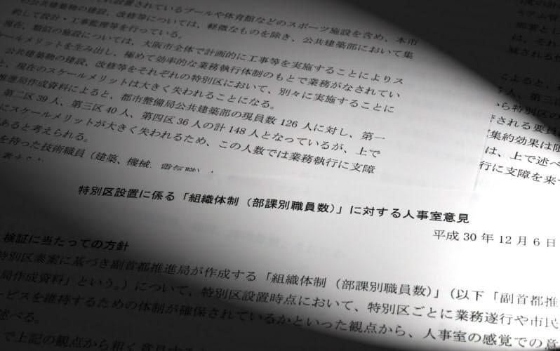 大阪市人事室が副首都局に出した意見書