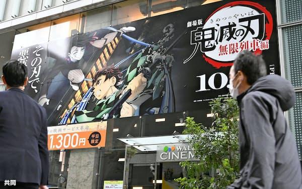 「劇場版『鬼滅の刃』無限列車編」は幅広い世代を集客している(東京都新宿区)=共同