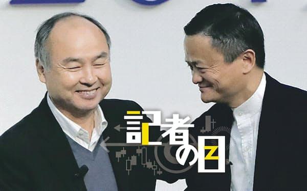 ソフトバンクグループの孫正義会長兼社長(左)とアリババ集団の創業者、馬雲(ジャック・マー)氏(2019年12月)