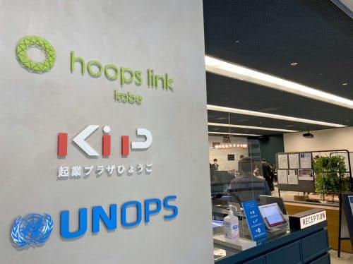 スタートアップ育成のための国連拠点が神戸に開設された(6日、神戸市)