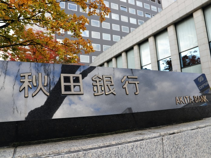 秋田 銀行 インターネット バンキング