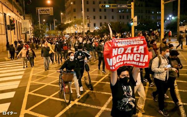 ビスカラ前大統領の罷免に抗議する市民(9日、リマ)=ロイター