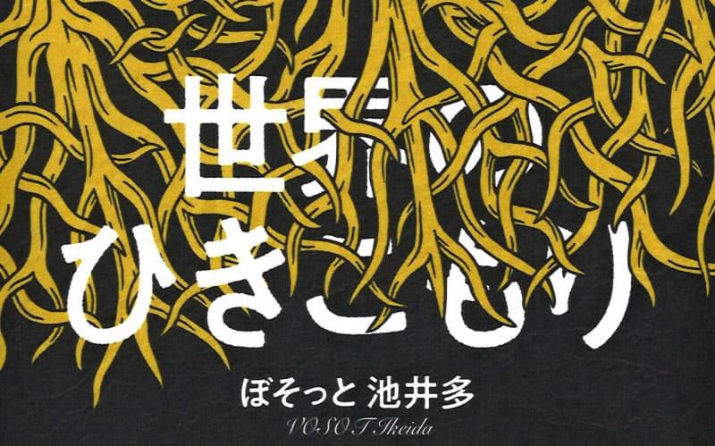 (寿郎社・1800円)