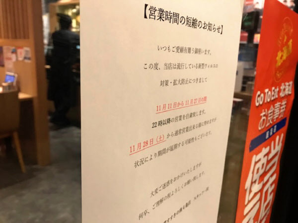 時短 営業 札幌 新型コロナウイルス感染症に係る休業要請等について