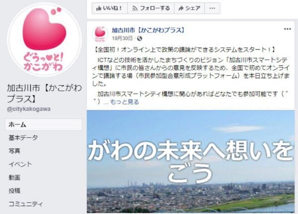 加古川市のフェイスブック。告知を受けて高校生など多くの若者も議論に参加しているという