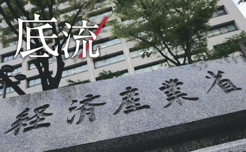 中小企業庁の政策の効果に疑念を示した経済産業研究所も経済産業省傘下の機関(東京・霞が関)