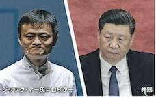 中国政府、進む民間支配 アント上場延期・議決権50社