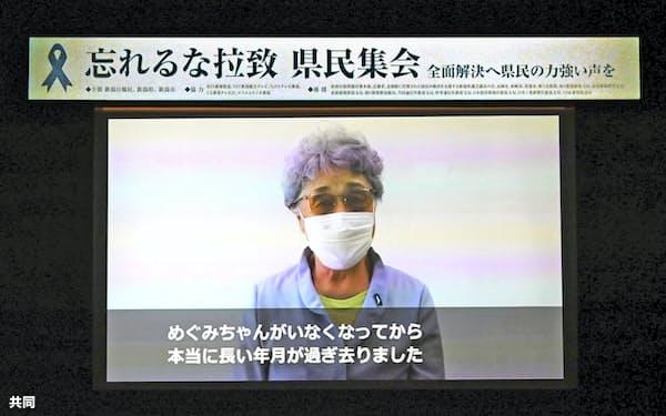 「忘れるな拉致 県民集会」に寄せられた横田早紀江さんのビデオメッセージ(15日午後、新潟市)=共同