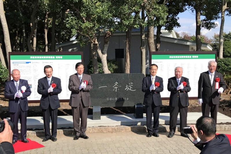 浜松商議所は15日、防潮堤完成の記念碑の除幕式を開いた(浜松市内)