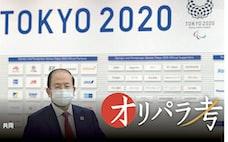東京五輪の海外観戦客、一部地域から限定が現実的