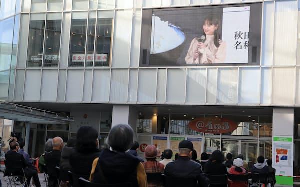 東京都内で開いたイベントの生中継を約50人が見守った(17日、秋田市のエリアなかいち)