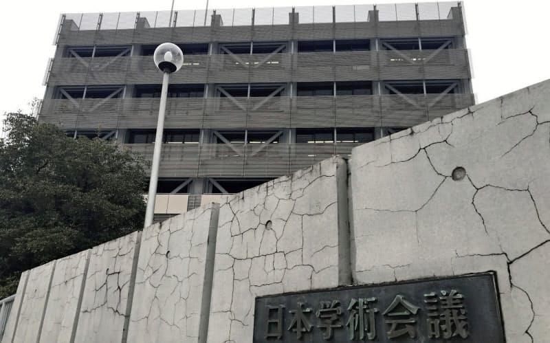 存続で揺れる日本学術会議(東京・港)
