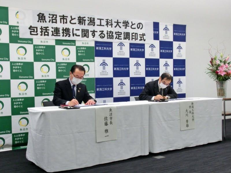 新潟工科大は魚沼市と包括連携を結んだ(19日、魚沼市役所)