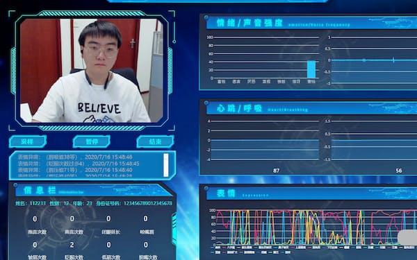 感情解析AIを使うオンライン融資審査のデモ画面