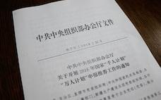 消えた中国の海外人材スカウト「千人計画」 その実情は