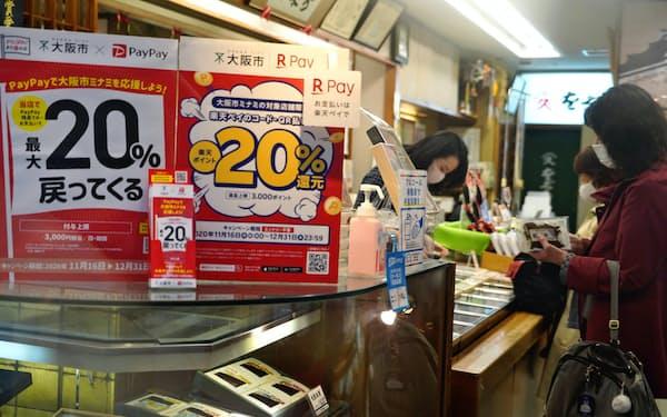 大阪市は買い物客へのポイント還元事業を始めた(16日、大阪市中央区の戎橋筋商店街)