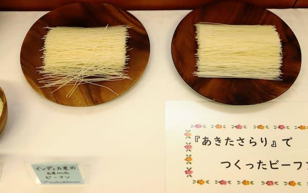 あきたさらりで作ったビーフン(右)と、インディカ米のビーフン
