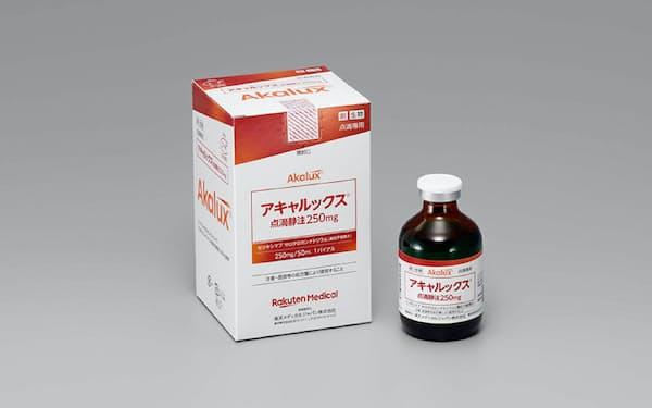 光免疫療法に使う点滴薬「セツキシマブ サロタロカンナトリウム」(製品名はアキャルックス)