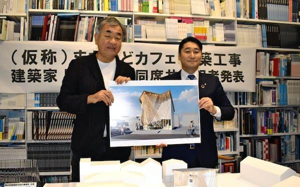 茨城県境町の橋本正裕町長(右)は6カ所目となる隈研吾氏設計の施設の建設を発表した