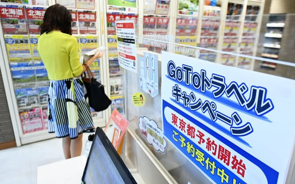 JTBは実店舗の削減で業務効率化を急ぐ