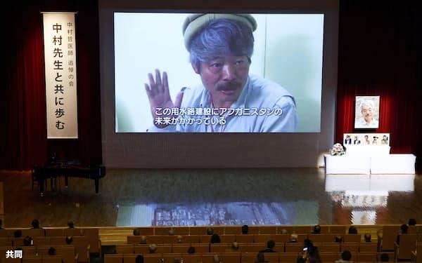 「ペシャワール会」が福岡市の九州大で開いた中村哲さんの追悼会(23日午後)=共同