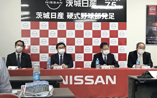 野球部設立を発表した茨城日産自動車(水戸市、23日)
